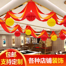 Shop opening decoration wavy flag ribbon floral shopping mall decoration mobile phone gold jewelry shop ceiling hanging decoration
