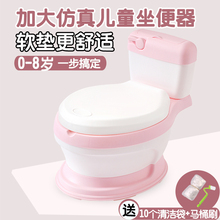 Simulated toilet for baby, baby, baby, baby, baby, boy, pelvis, girl, toilet