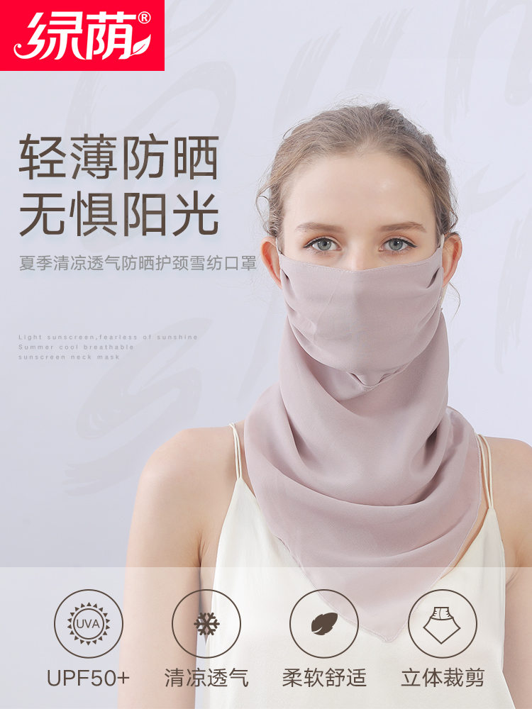 Green shade sunscreen mask women neck guard thin anti ultraviolet breathable sunshade thin dust mask can be cleaned in summer