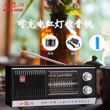 上海红灯牌753收音机老人台式仿古便携式半导体收藏复古老式