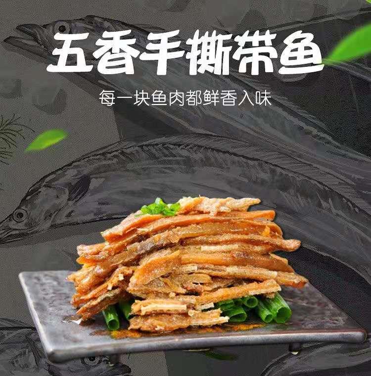 马和顺带鱼香辣五香红烧带鱼开袋即食下饭菜海鲜鱼肉罐头类食品