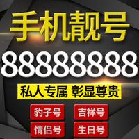 电信手机靓号联通电话号码靓号手机好号选卡连号全国通用本地定制