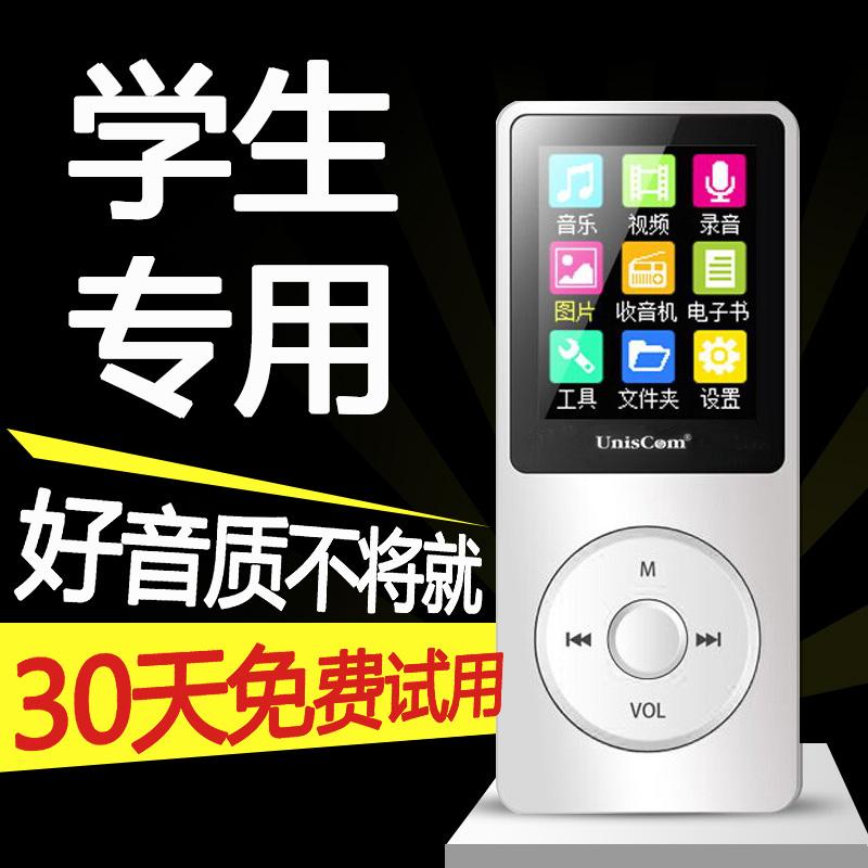 清华同方MP3紫光电子品牌MP4录音笔插卡高中生听力随身听学生MP3