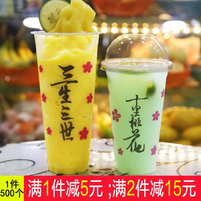 三生三世一次性塑料杯 90�W�t奶茶杯子500/700ml果汁冷�料打包杯