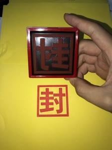 封字印印章 道教佛教印章 光敏自动出油印章定制道家佛家宗教用品