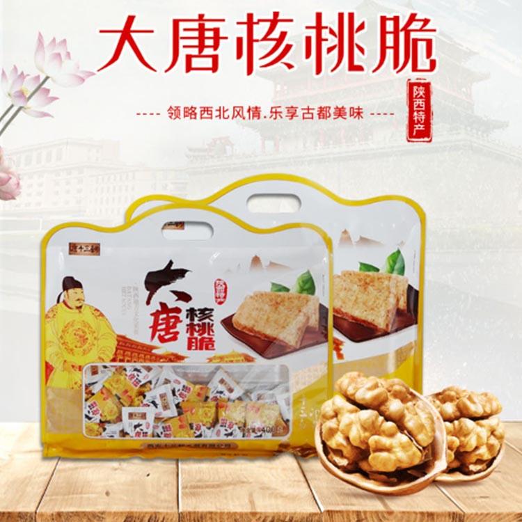 唐の13朝の唐クルミの脆さ400 gのクルミの菓子菓子のお菓子の陝西の特産品は袋を開けてすぐに包んで郵送します。