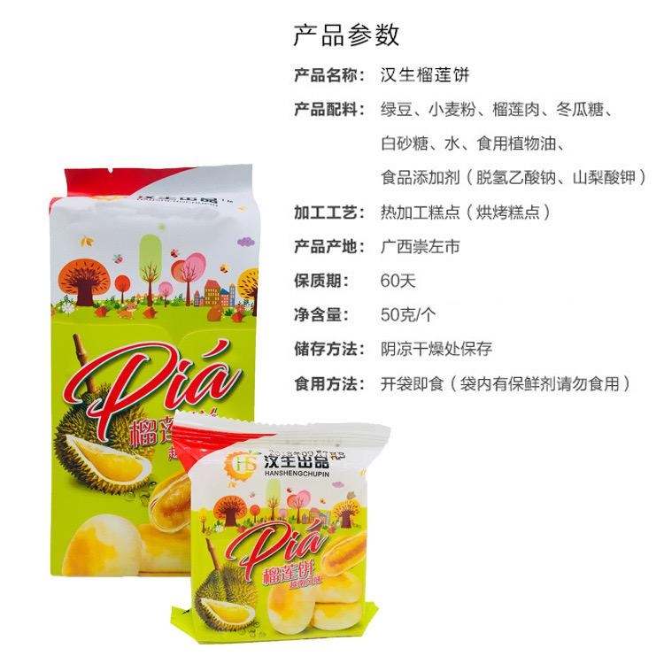 汉生榴莲酥饼 300g 传纯手工点心办公室零食越南风味特产小吃包邮