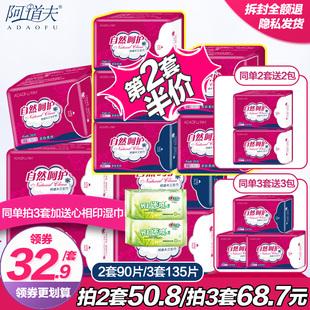 第二套半价ADAOFU阿道夫卫生巾棉柔日夜护垫组合装批发混合装透气