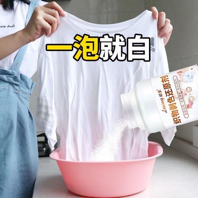 漂白剂白色衣物去渍去黄增白还原粉去除染色白衣服洗白去污渍神器