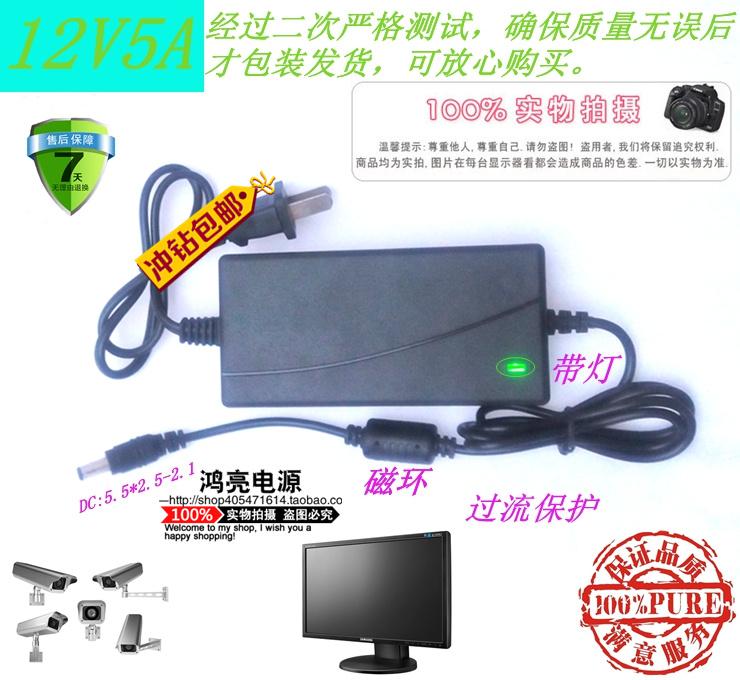Бесплатная доставка 12V5A адаптер питания LED дисплей жк телевизор монитор общий 12V4A12V3A12V2A