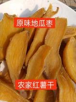 山东原味地瓜干农家自制无糖手工diy番薯干天然晒干红薯干软糯