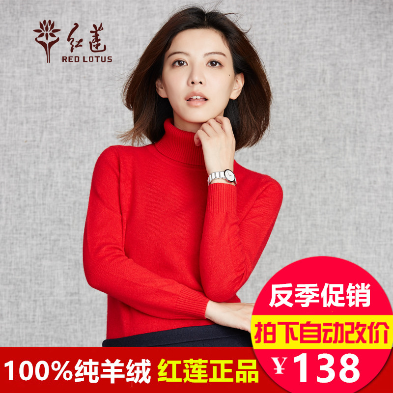 [off season promotion] Honglian Hong Lian high collar cashmere sweater womens long sleeve knitted bottomed sweater Pullover