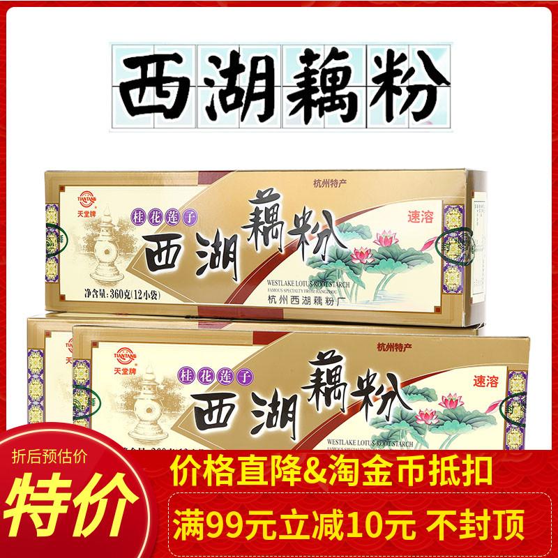 天堂牌西湖特产桂花莲子藕粉360G*3盒 杭州特产营养早餐粉羹粥