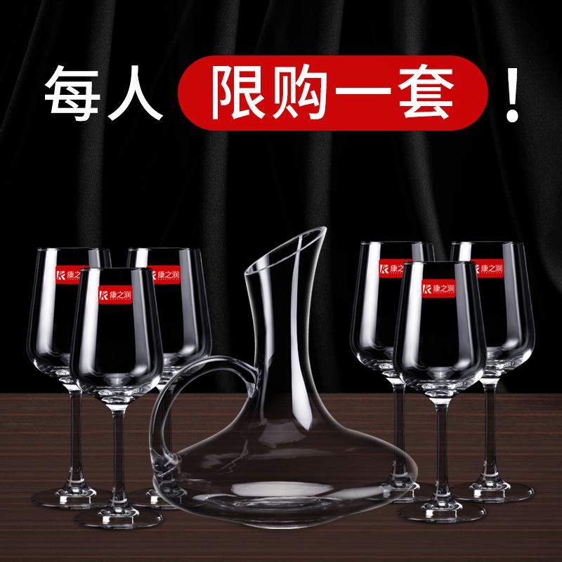 康之润餐饮具酒杯酒具红酒杯套装家用高脚杯红酒杯醒酒器高脚杯
