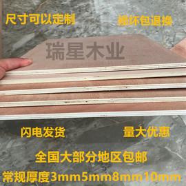 三合板置物板5mm10mm实木多层板衣柜背板隔板全国大部分地区包邮图片