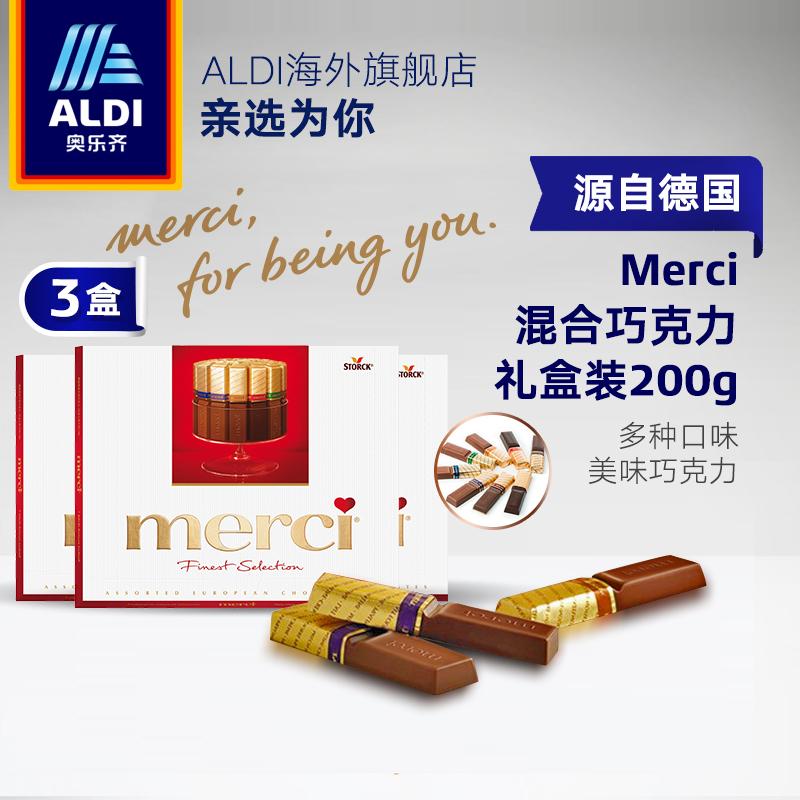 ALDI奥乐齐 德国进口Merci混合巧克力礼盒装200g*3红色