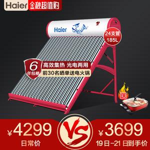 海尔太阳能家用光电两用一级热水器