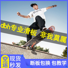 Skateboarding diary young students learn skateboarding DBH professional skateboarding four wheel skateboarding double tilt skateboarding for teaching