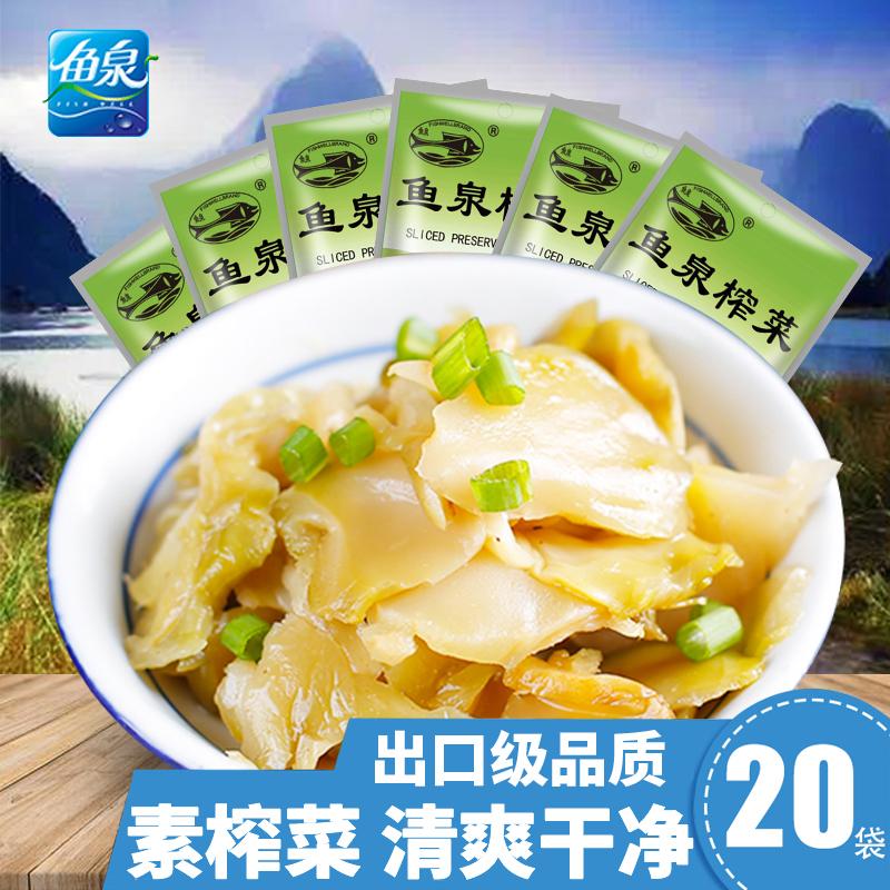 重庆 鱼泉榨菜 片片脆68g*20袋 航空榨菜 咸菜下饭菜 榨菜小包装