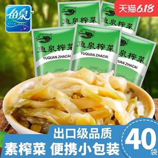 鱼泉榨菜美味15g*40袋 咸菜丝航空小包装 炸菜下饭菜重庆涪陵特产