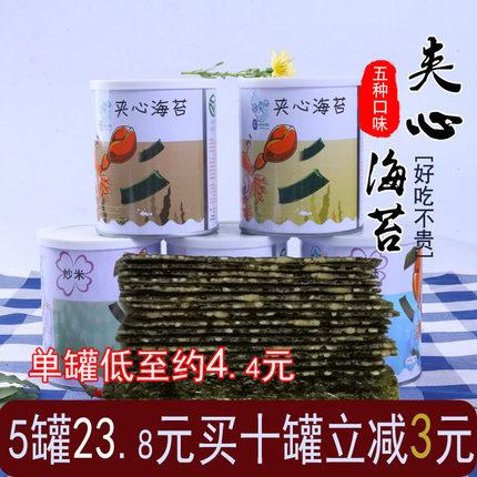 藤壶岛芝麻夹心脆5罐装网红海苔