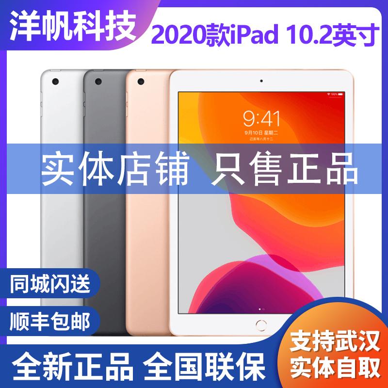 apple /苹果10.2英寸ipad 2020