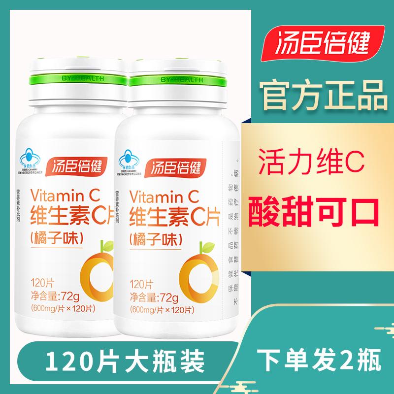 汤臣倍健维生素C橘子味咀嚼片维c含片补充vc可搭配天然维生素E