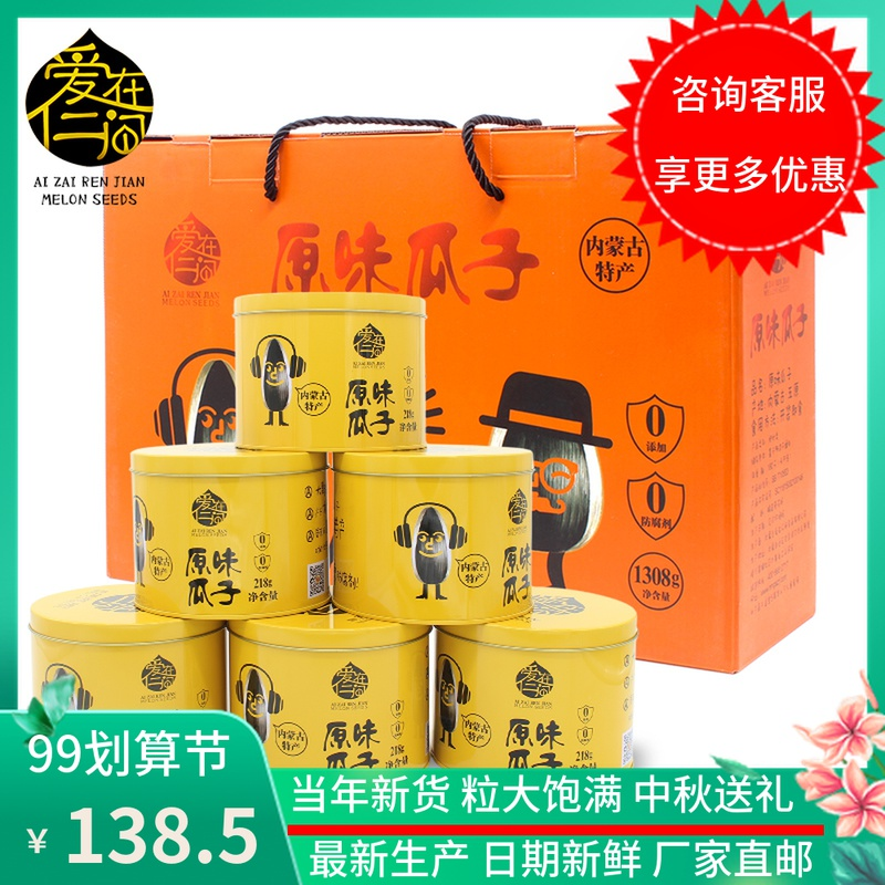 Love in Renjian Inner Mongolia special flavor melon seed sunflower seed fried melon seed canned welfare new year goods business banquet gift box