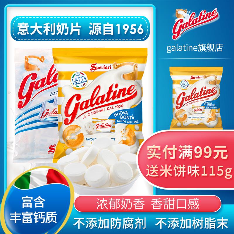 galatine原味牛奶片干吃片装儿童奶片零食牛奶糖高钙奶酪奶贝糖果