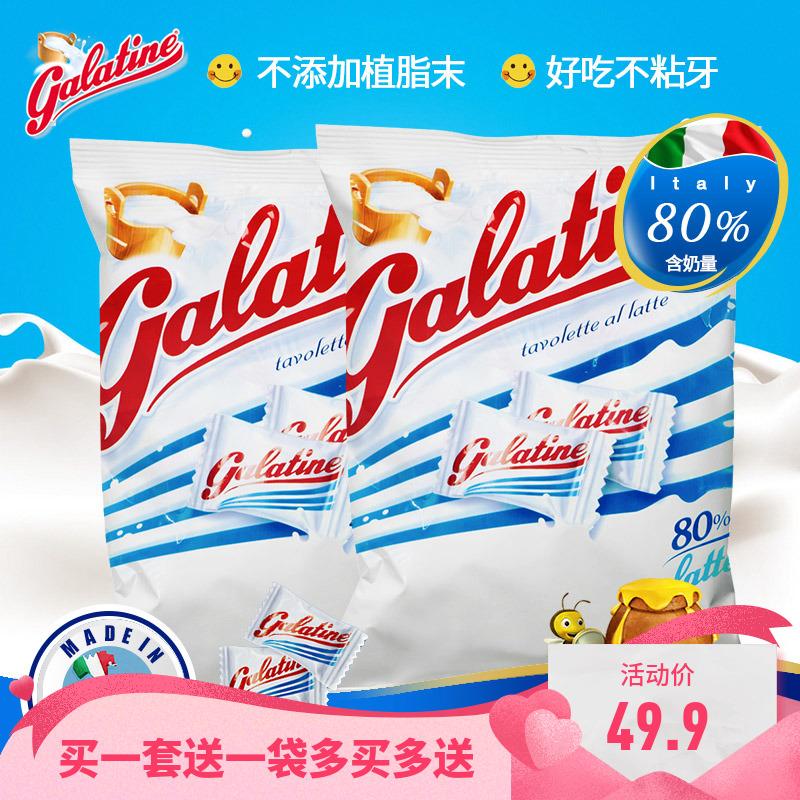 意大利进口galatine佳乐定奶片佳乐锭原味含钙牛奶片奶贝零食