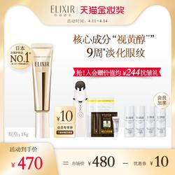 【立即抢购】Elixir怡丽丝尔资生堂眼霜淡化细纹抗初衰老视黄醇