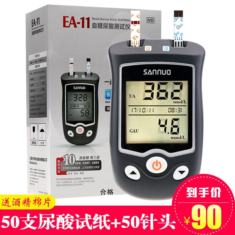 家用尿酸测试检测仪器三诺EA11双功能尿酸试纸痛风糖尿病血糖测量