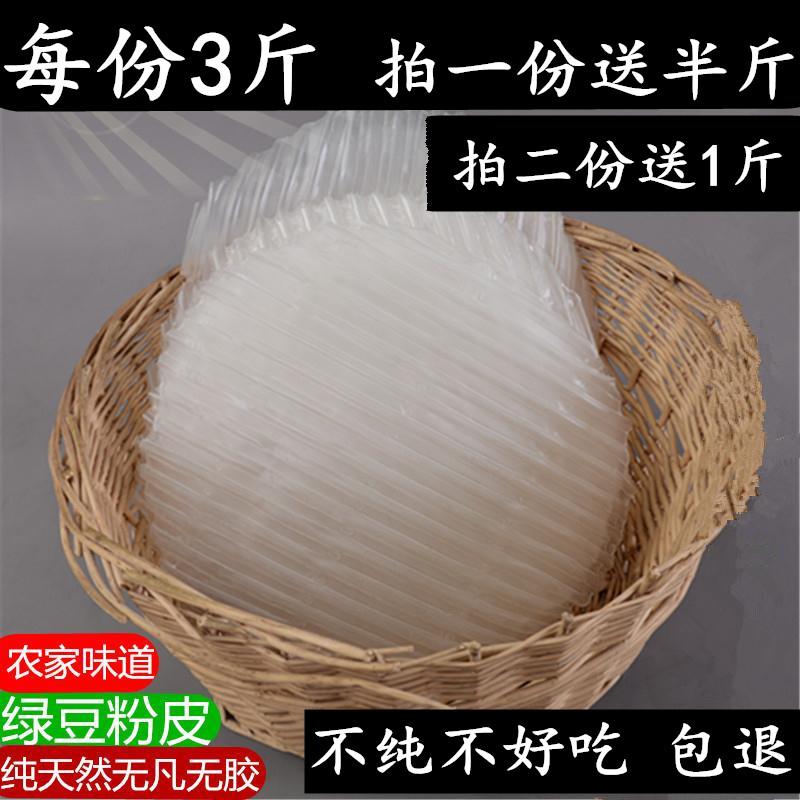 山东特产正宗农家绿豆粉皮干货凉拌菜自制凉皮散装干粉皮3斤装