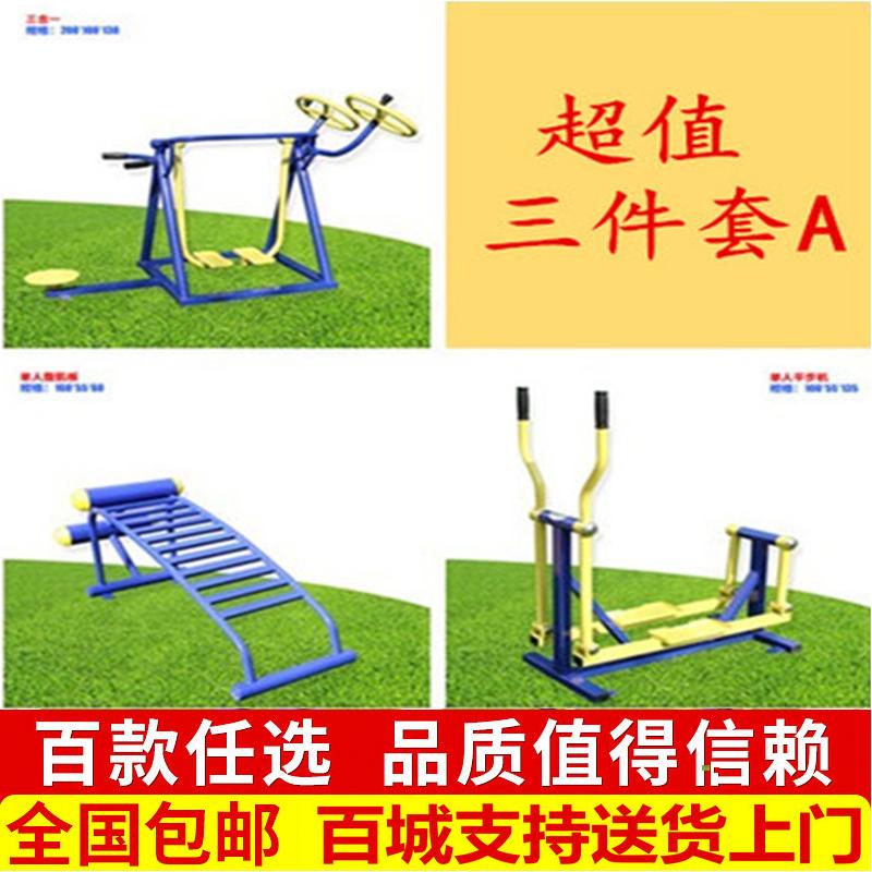 9高低用组合户外体育小区公园广场健身器材漫步机超值套餐
