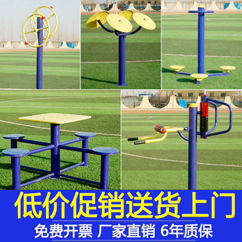 室外户外健身器材臂推配件公园广场双柱家用六合一单体育儿童运动
