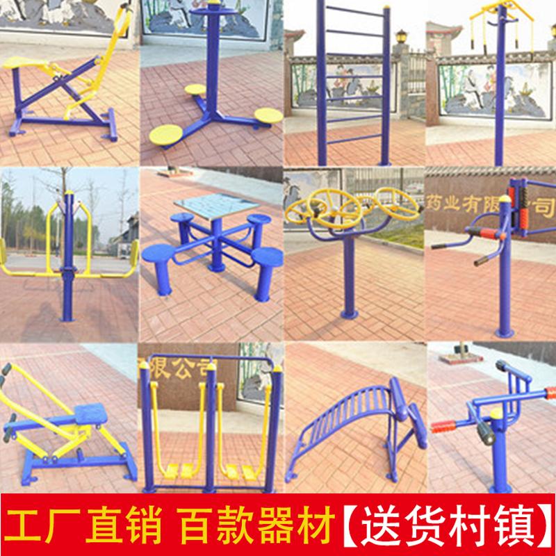10地埋式高低健身器小区公园广场社区体育运动健身户外肋木单杠组