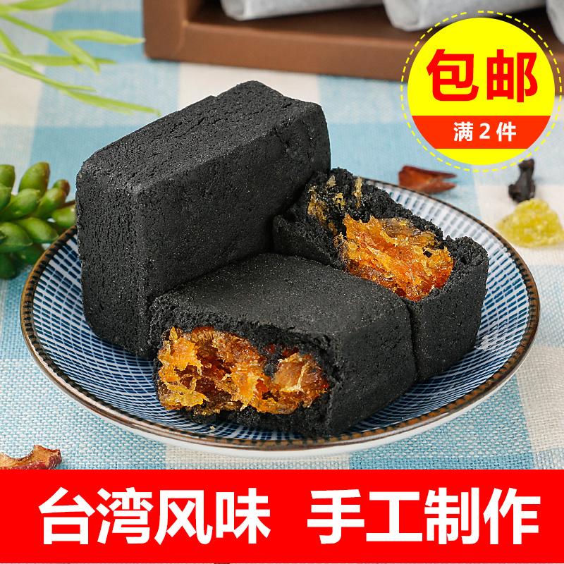 台湾风味 手工黑凤梨酥特产厦门小吃零食下午茶糕点点心休闲食品