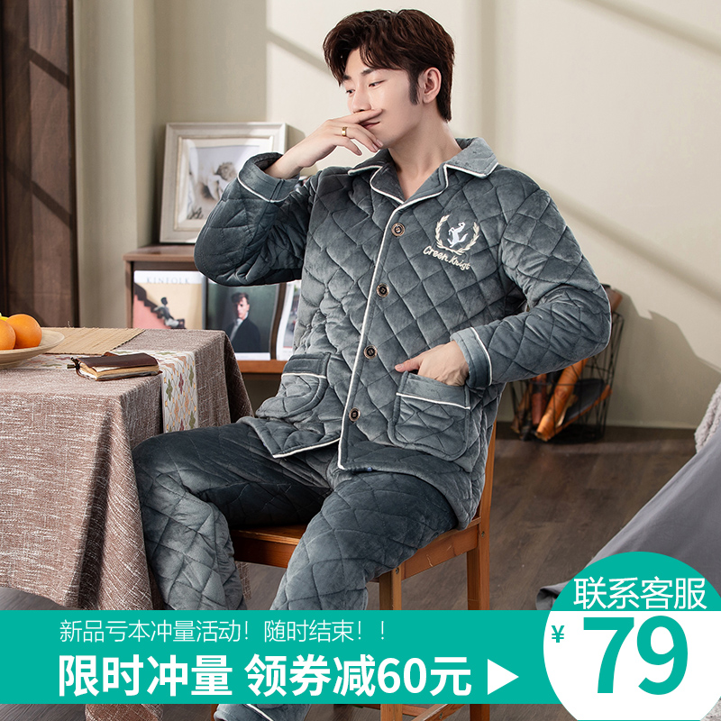 Pajamas mens autumn and winter coral velvet plus Plush thickened three-layer cotton sandwiched warm flannel home clothes winter suit