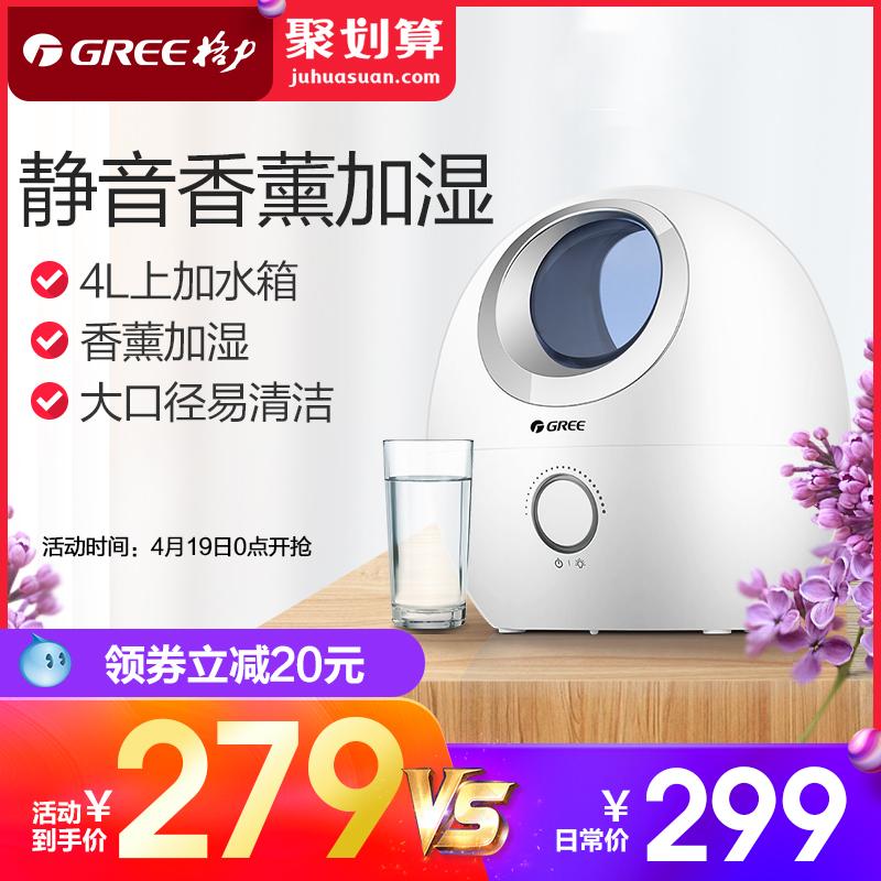 [GREE格力官方旗舰店加湿器]格力加湿器SC-2002-WG 家用月销量46件仅售299元