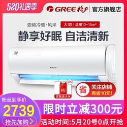 Gree/格力KFR-26GW/NhBaB3 官方大1匹变频冷暖空调挂机家用壁挂式