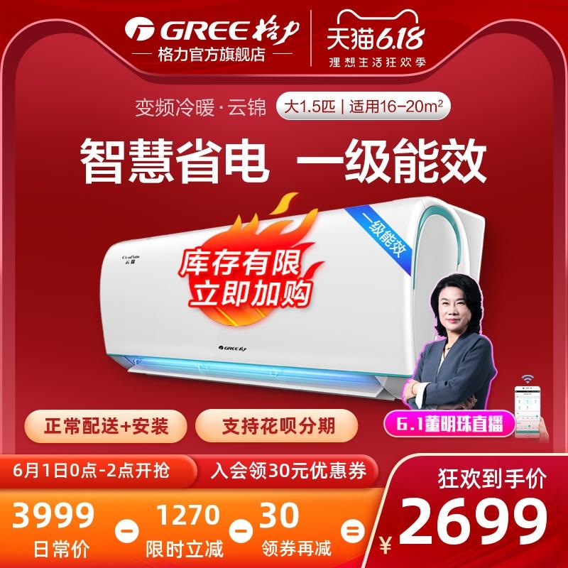 Gree/格力 KFR-35GW 大1.5匹空调挂机智能变频冷暖一级壁挂式云锦