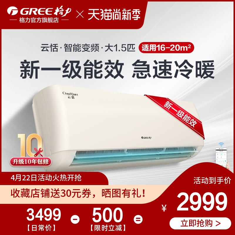 Gree/格力 KFR-35GW 大1.5匹空调1级新能效变频冷暖挂机智能云恬