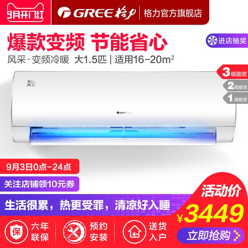 Gree / Gree KFR-35GW / NhBaB3 Большая 1.5 замена частота Холодный и теплый настенный кондиционер