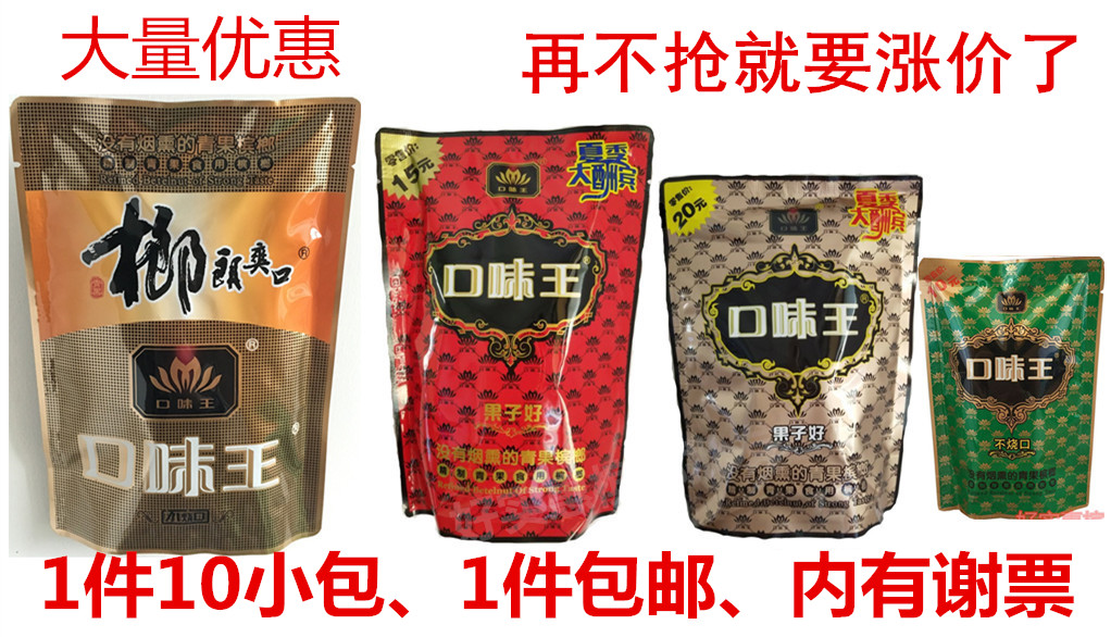 湖南特产口味王青果槟榔10元装麻榔绿钻 15元红花20元金花包邮