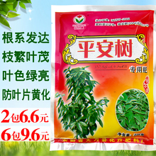 Special fertilizer for Ping'an tree, fortune tree, banyan tree, foliage plant, yellow leaf resistant indoor compound fertilizer, organic fertilizer