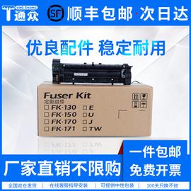 通众适用京瓷FK-170定影器FS-1120D 1320D 1370DN 1024 1124 1030 1130 1035MFP 1135MFP加热组件 加热器图片