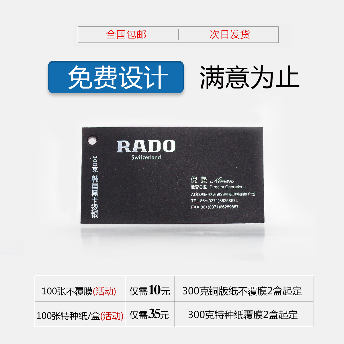 Business card making free design PVC double-sided printing creative business two-dimensional code card customized high-end color printing