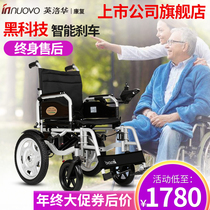 Anglo Lowha Electric Wheelchair Intelligent automatic Folding lightweight disabled portable ultra light old age stroller
