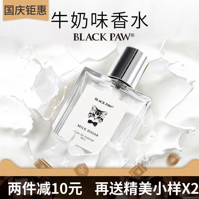 BLACK PAW黑爪旺*仔牛奶味道的香水女士持久淡香自然清新学生30ML