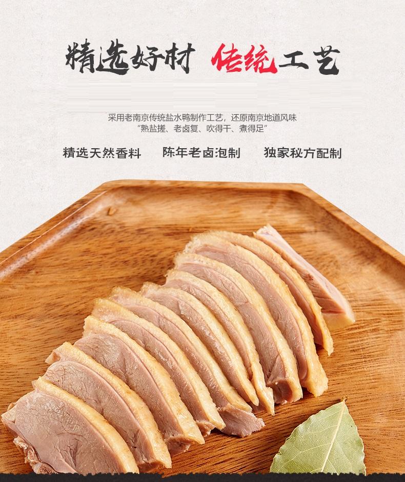 江苏特产南京风味盐水鸭 咸水鸭小吃零食熟食酒店餐饮  1000克/袋